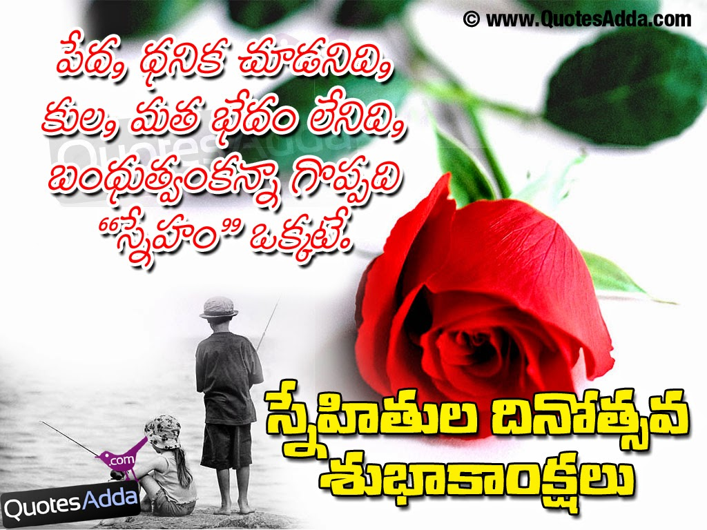 Best Friendship Day Quotes With Images In English : Telugu quotes on friendship quotesgram