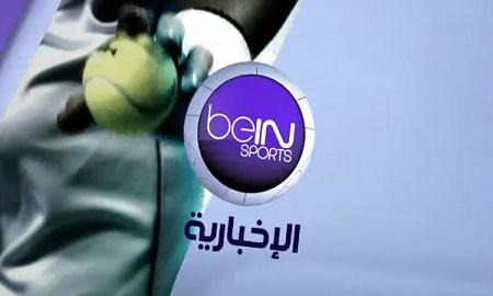 تردد قناة bein sport news بى ان سبورت الاخبارية المفتوحة ، التردد الجديد للقناة SD تعمل على الاجهزة العادية