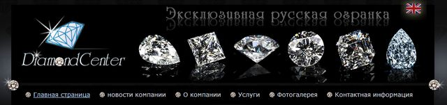 Огранка алмазов
