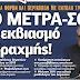 Δεν υπάρχει έλεος για τους Έλληνες!