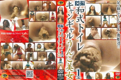 [JCGD-01] Girls shit beauty Pooping Voyeur