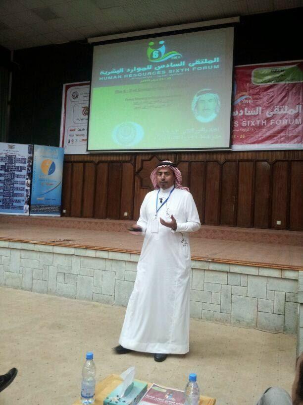 مؤتمر الموارد البشرية السادس
