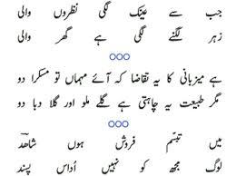 Urdu poetry smsurdu friendship sms smsgoood morning smsgood urdu poetry smsurdu friendship sms m4hsunfo