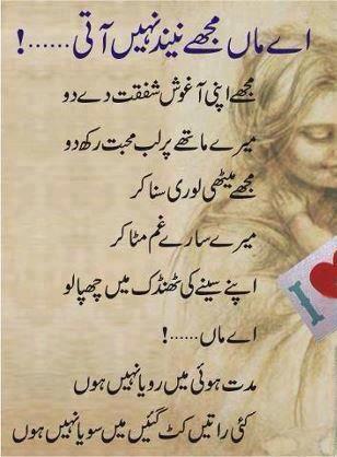 AA Maa Mujhe Neend Nahi Aate,poetry in urdu, sad urdu poetry, poetry sad, urdu sms poetry, poetry sms, sms urdu, urdu poetry love
