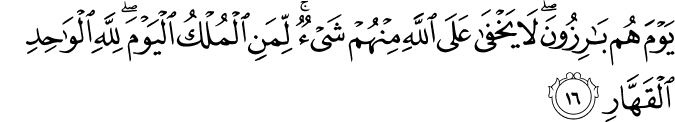 Surat Al Mu'min Ayat 16