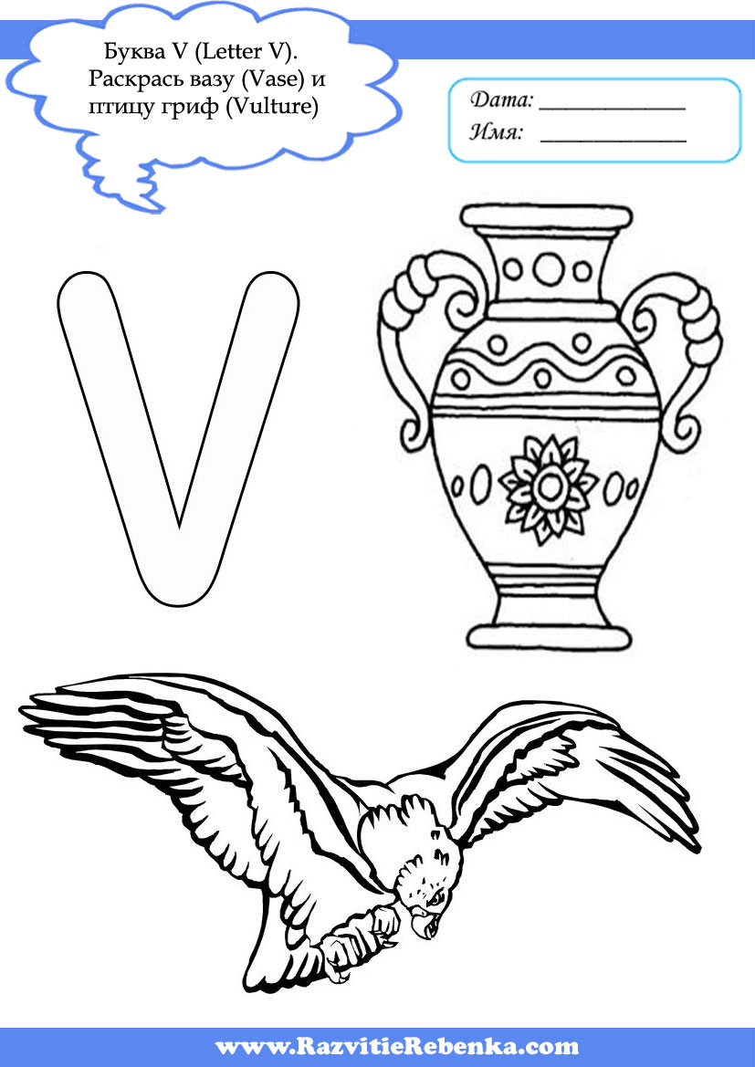 v is for vase coloring pages - photo #28
