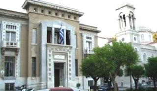 Συνεδριάζει το Περιφερειακό Συμβούλιο Στερεάς Ελλάδος