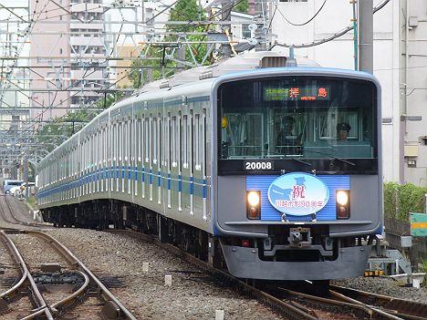 西武新宿線 拝島快速 拝島行き5 20000系(廃止)