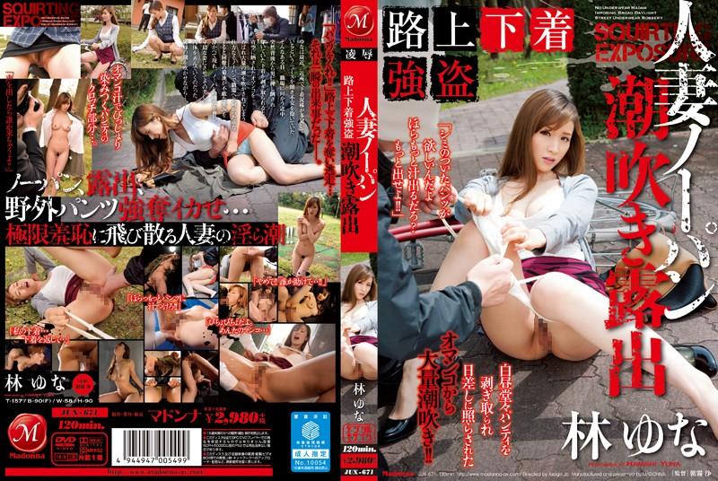 JUX-671 - Lin Yuna