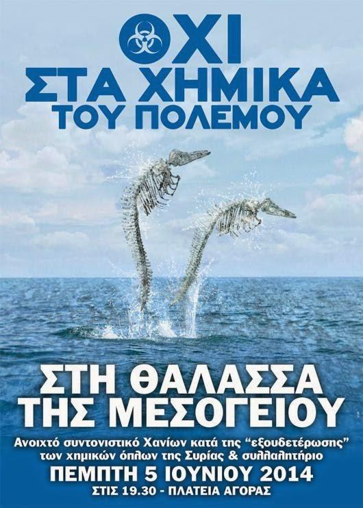 SOSTE τη Μεσόγειο