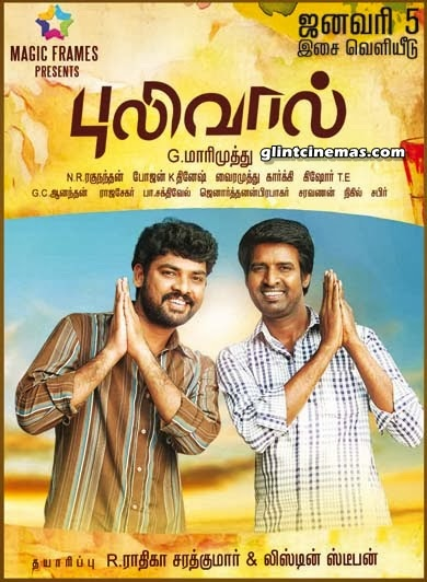 South mp3 pulivaal movie mp3 songs pulivaal movie mp3 songs thecheapjerseys Gallery