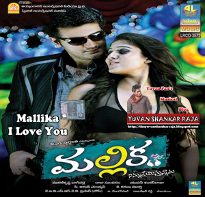 Mallika I Love You Telugu Movie Album/CD Cover