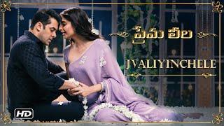 Jvaliyinchele Video Song _ Prema Leela _ Salman Khan & Sonam Kapoor _ Diwali 2015