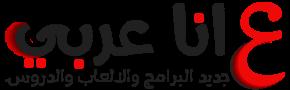 انا عربي | جديد البرامج والالعاب والقوالب والدروس