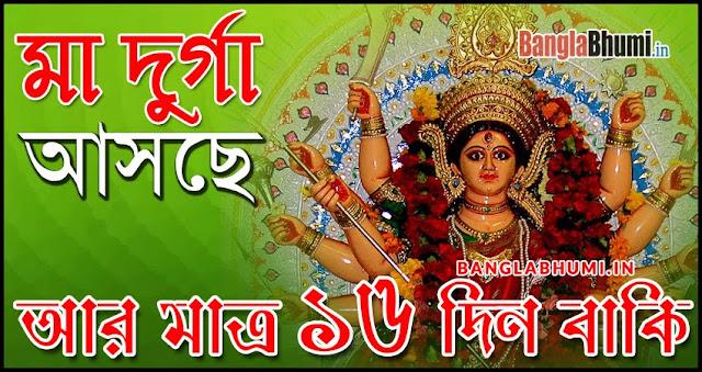 Maa Durga Asche 16 Din Baki - Maa Durga Asche Photo in Bangla