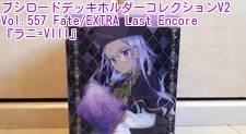 ブシロードデッキホルダーコレクションV2 Vol.557 Fate/EXTRA Last Encore『ラニ=VIII』