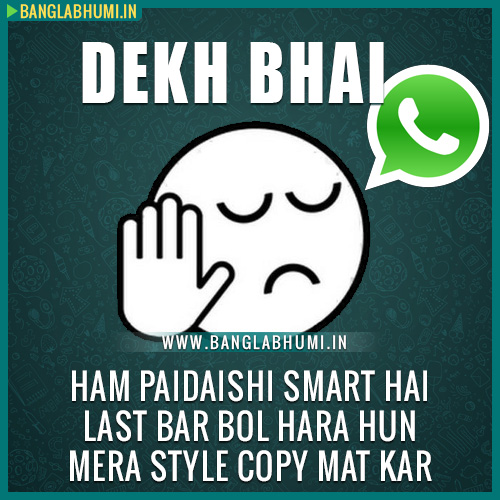 Dekh Bhai Very Funny Photos For Whatsapp