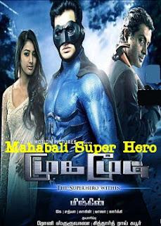 Mahabali Super Hero (2013) Hindi DVDRip Full Movie Watch Online