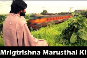 Mrigtrishna Marusthal Ki