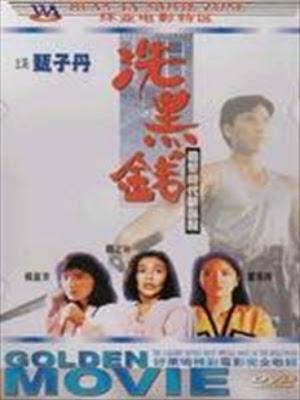 Đặc Cảnh Đồ Long 2 - Tiger Cage 2 (1990)