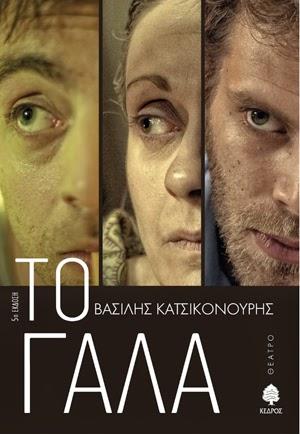 GALA 2011  - Το Γάλα 2011 ταινιες online seires xrysoi greek subs
