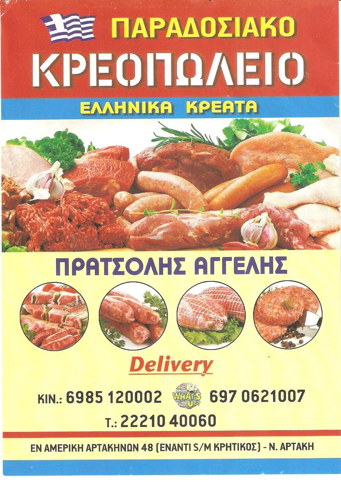ΠΑΡΑΔΟΣΙΑΚΟ ΚΡΕΟΠΩΛΕΙΟ