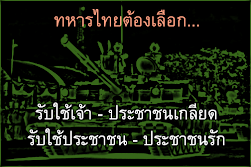 ทหารไทยต้องเลือก...