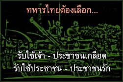 ทหารไทยต้องเลือก...