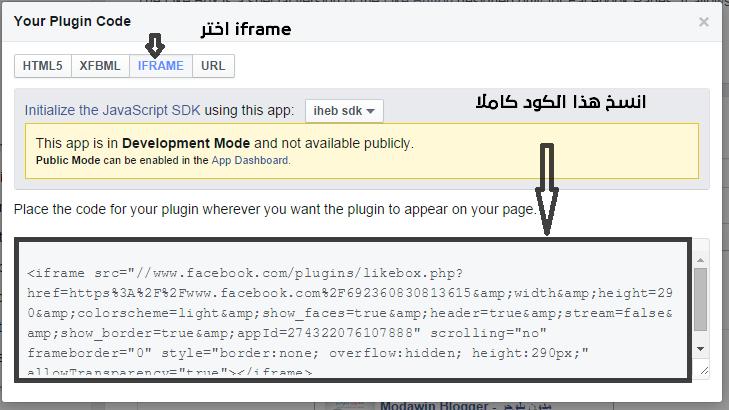 اضافة صندوق اعجابات الفيس بوك لمدونات البلوجر