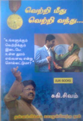 Vetri Meethu Vetri Vanthu... By Suki.Sivam Buy Online