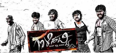 Goolihatti Kannada 2015 Full Movie Download Free {HDRip BR 720p}