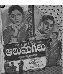 Aalu Magalu Old Telugu Movie Songs