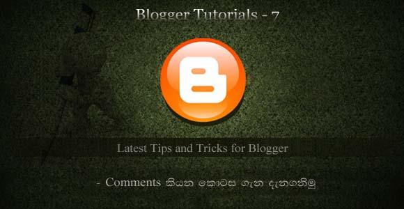 Blogger Tutorials 7 - Comments කියන කොටස ගැන දැනගනිමු