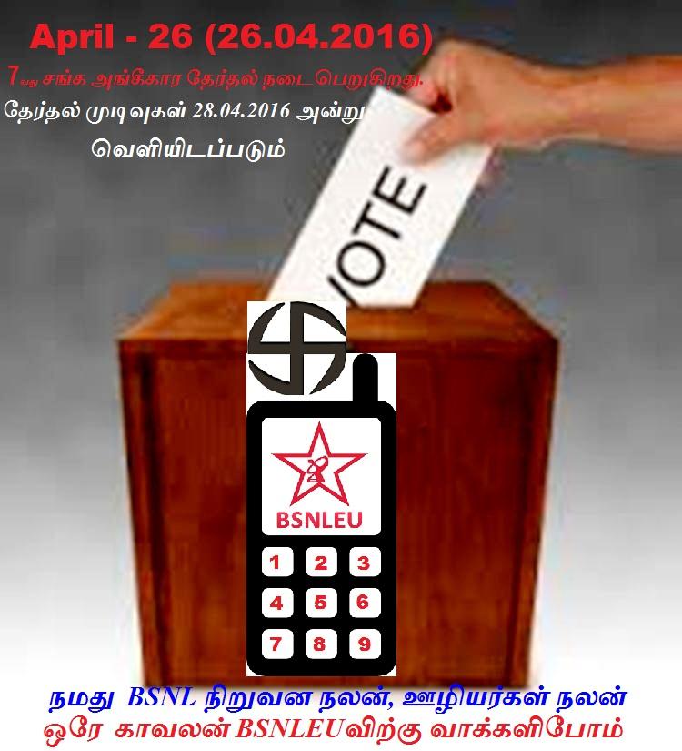7 வது சங்க அங்கீகார தேர்தல் தேர்தல் 26.04.2016 . . .
