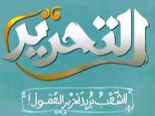 تردد قناة التحرير على النايل سات