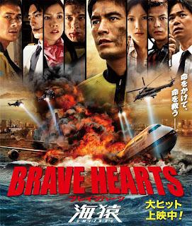 Ver online: Umizaru 4: Brave Hearts (BRAVE HEARTS 海猿) 2012