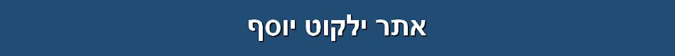 ילקוט יוסף