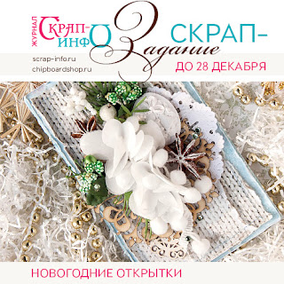 http://journal.scrap-info.ru/2015/11/blog-post_30.html