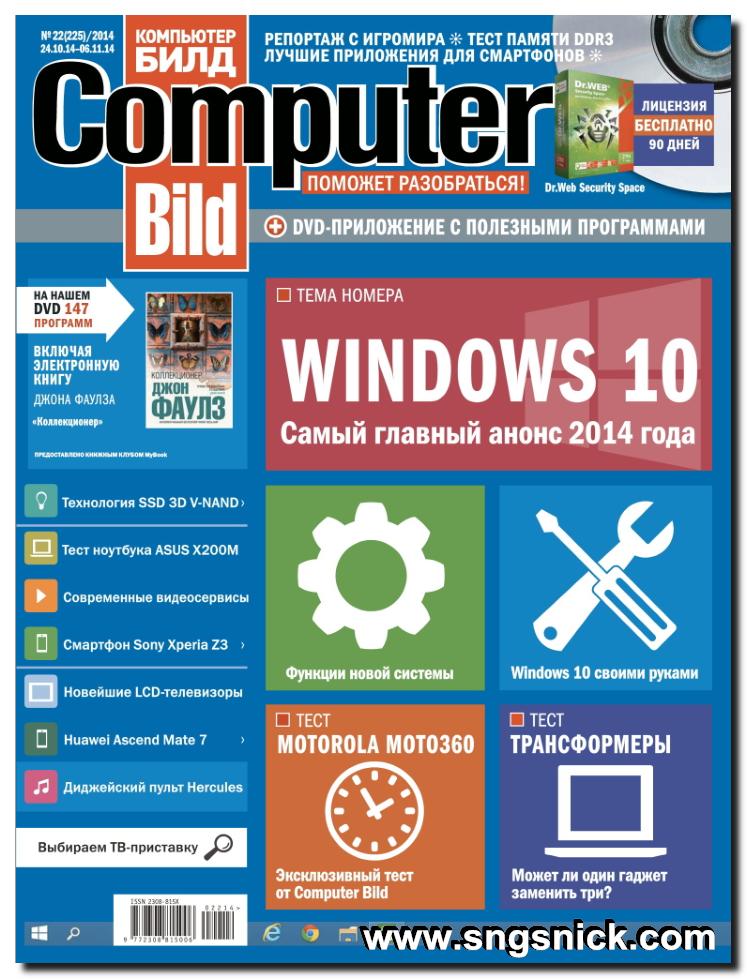 Computer Bild №22(225) - октябрь-ноябрь 2014. Обложка