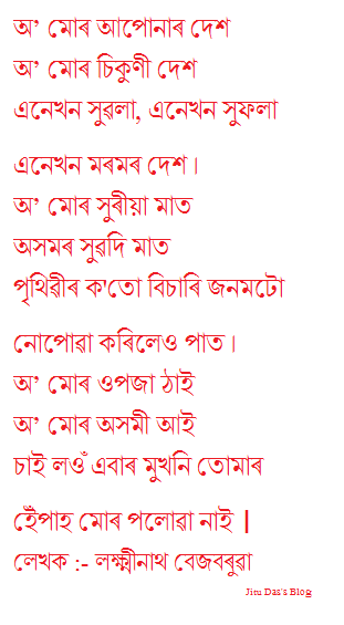 Biography of laxminath bezbarua this is the great anthem of assam written by a great enthusiastic writer of assam his name is laxminath bezbarua he was born in the november month of altavistaventures Image collections