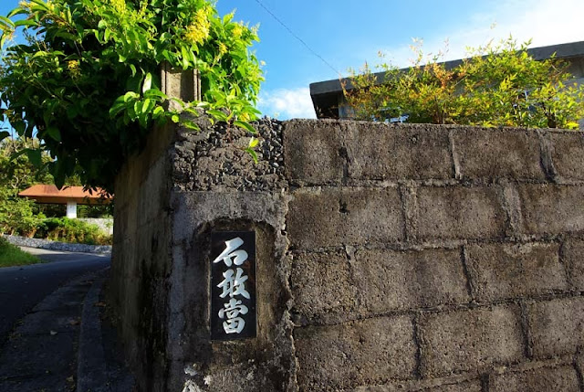 Ishiganto on wall at intersection