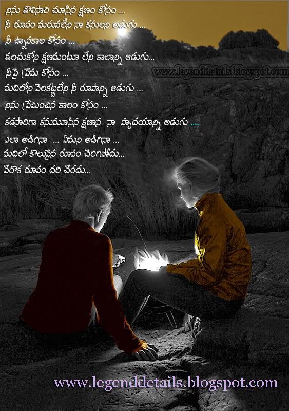 Beginer Love Letter In Telugu