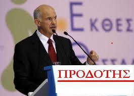 Ο Μεγαλύτερος Πολιτικός απατεώνας που πέρασε από την Ελλάδα