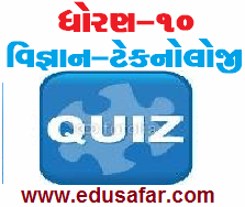 std 10 science-technology chapter-13 Quiz