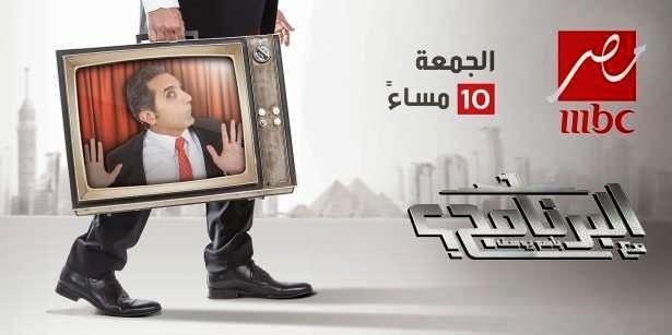 مشاهدة برنامج البرنامج اليوم الجمعة 11-4-2014 , حلقة باسم يوسف يوم 11 ابريل 2014