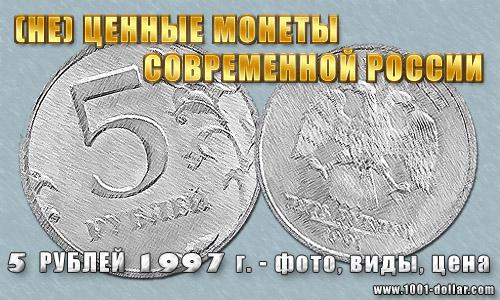 Монета 5 рублей 1997 года