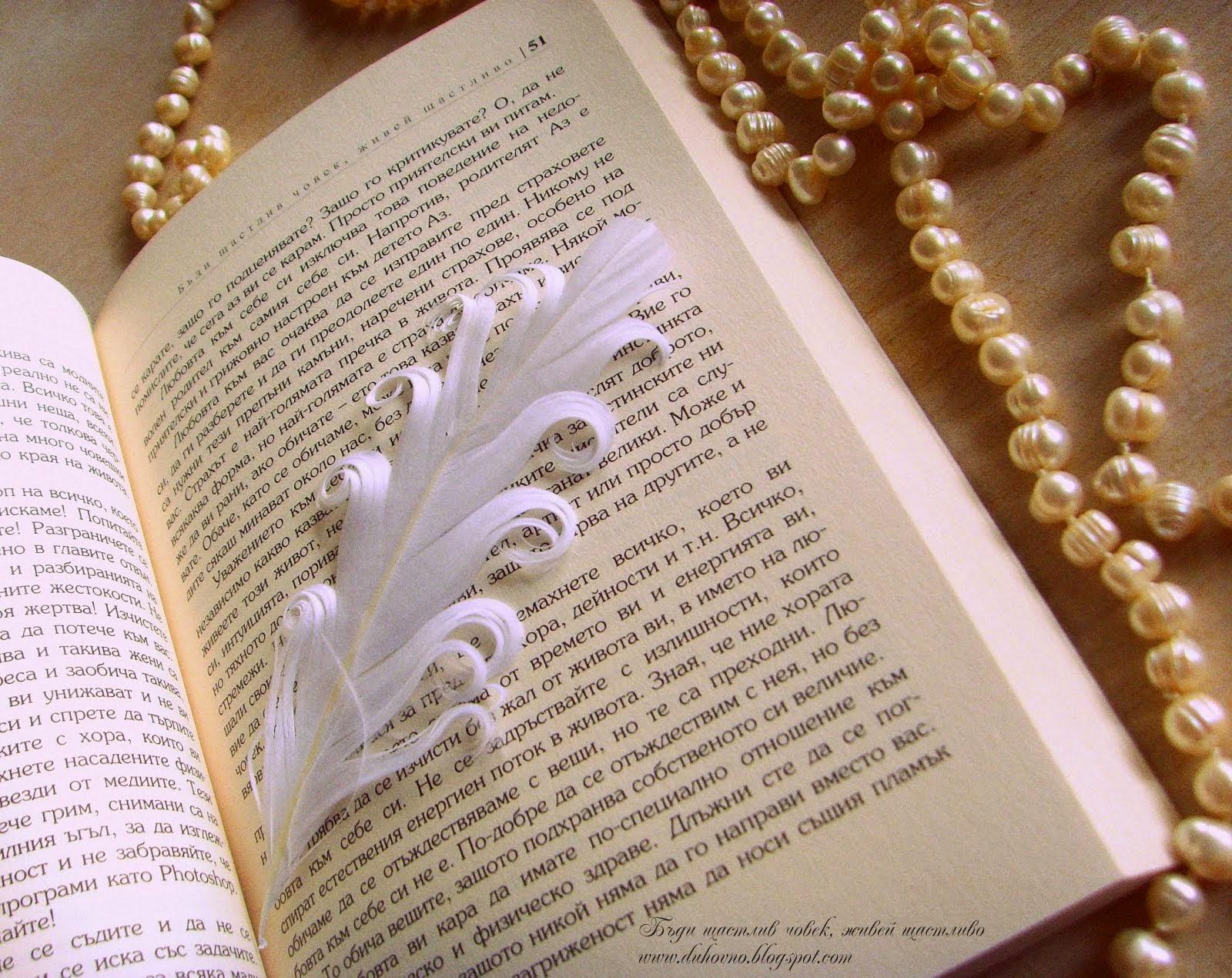 Откъси от книгата БЪДИ ЩАСТЛИВ ЧОВЕК, ЖИВЕЙ ЩАСТЛИВО