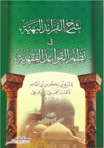 Faraidul Bahiyah