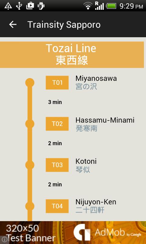dominoc925 Trainsity Sapporo Android App