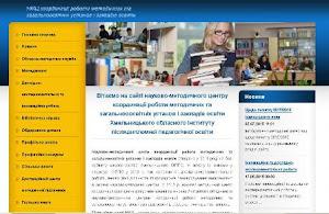 НМЦ координації роботи методичних та загальноосвтніх установ і закладів освіти